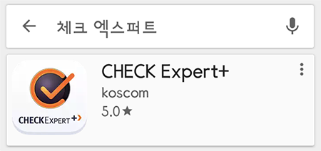 CHECK Expert+ 앱